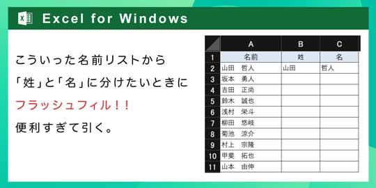 Excel 感動 ショートカット フラッシュフィル 機能 エクセル