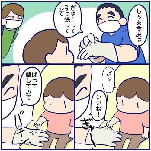 すてきな歯医者さん
