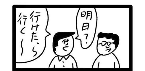 漫画 行けたら行く