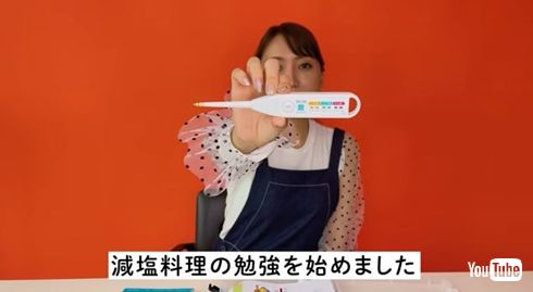 加藤綾菜 加藤茶 減塩料理 YouTube 妻