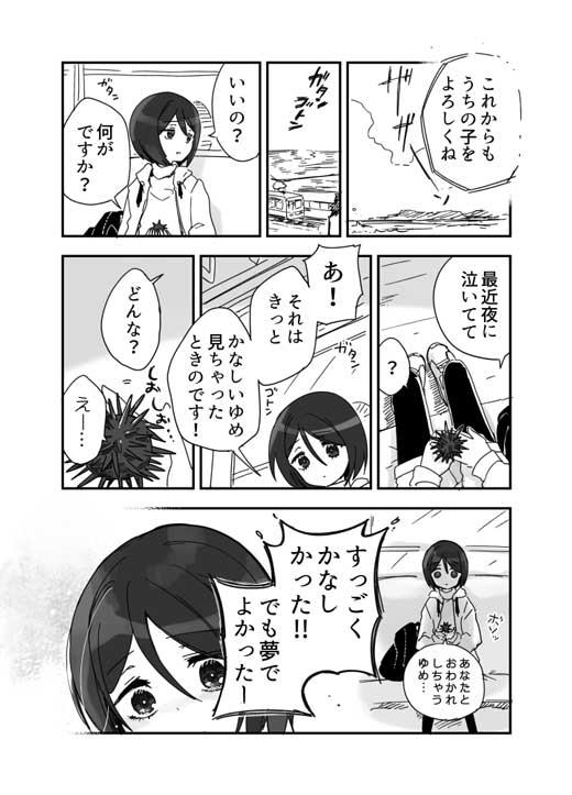 しゃべる ウニ 少年 ウニ漫画 かまぼこRED