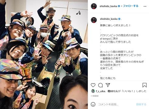 シシド・カフカ パラリンピック 閉会式 el tempo