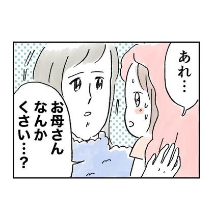 「くさい」の先輩