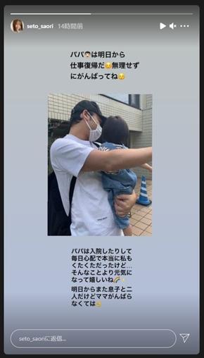 ジャングルポケット 斉藤慎二 瀬戸サオリ コロナ 入院