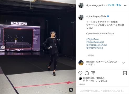 冨永愛 全身タイツ スタイル プロポーション デジタルツイン インスタ