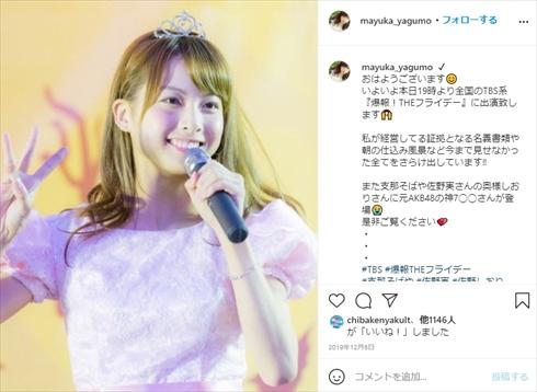 梅澤愛優香 バイトAKB AKB48 ラーメン 八雲 提訴