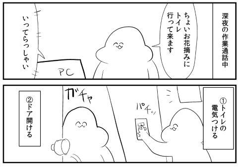 夏 ホラー トイレ 漫画 twitter