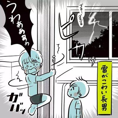 雷が怖い長男