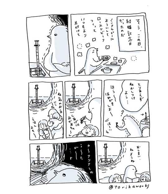 洗濯機 ピックアップツール 聖剣 抜けない 漫画