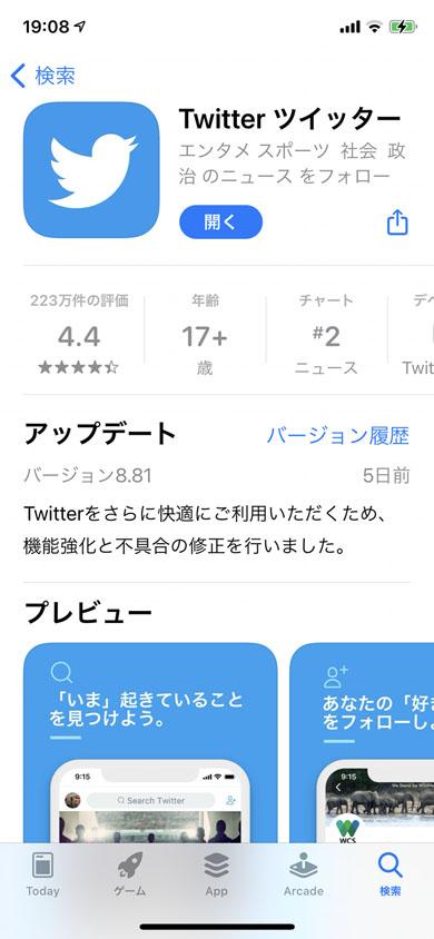 Twitter アップデート