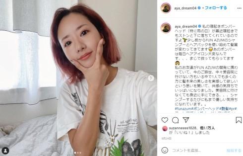 Dream Aya 結婚 Dream E-girls