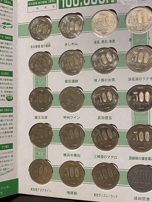 15年かけて集めた200枚の500円玉 「10万円貯まる本」を完走した人がすごいと話題に