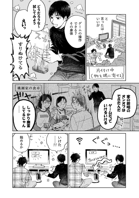 漫画 ウニ