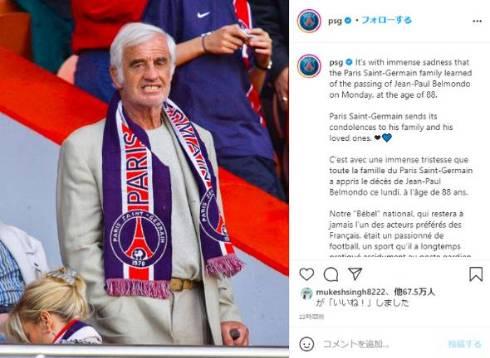 ジャン=ポール・ベルモンド パリ・サンジェルマンFC