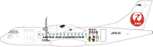 JAL 特別塗装機