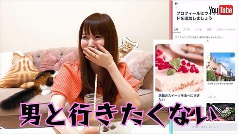 中川翔子 婚活 マッチングアプリ 婚姻届に判を捺しただけですが 婚活女子 YouTube