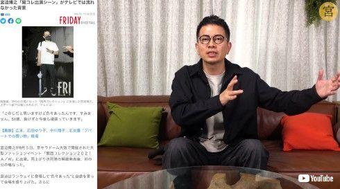宮迫博之 YouTube 関コレ