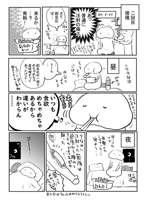 「こんなに活きのいい悪寒初めてだ!」→毛穴めちゃ綺麗な状態に コロナワクチンの副反応レポ漫画の意外な結末がくすっと笑える
