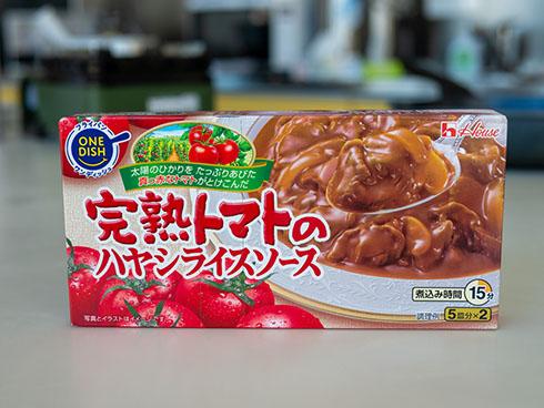完熟トマトのハヤシライスソースパッケージ