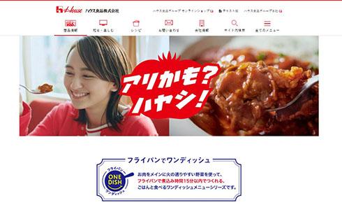 完熟トマトのハヤシライスソースサイトキャプチャ