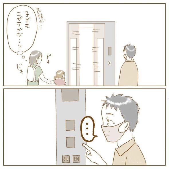 エレベーター 子ども おじさん 優しい 怖い