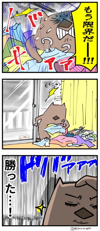 洗濯 ゲリラ豪雨 生乾き チキンレース 漫画