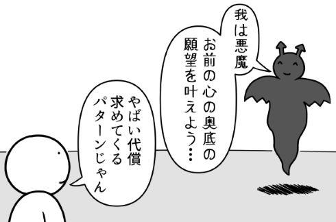 悪魔 契約 寿命 twitter 漫画 255