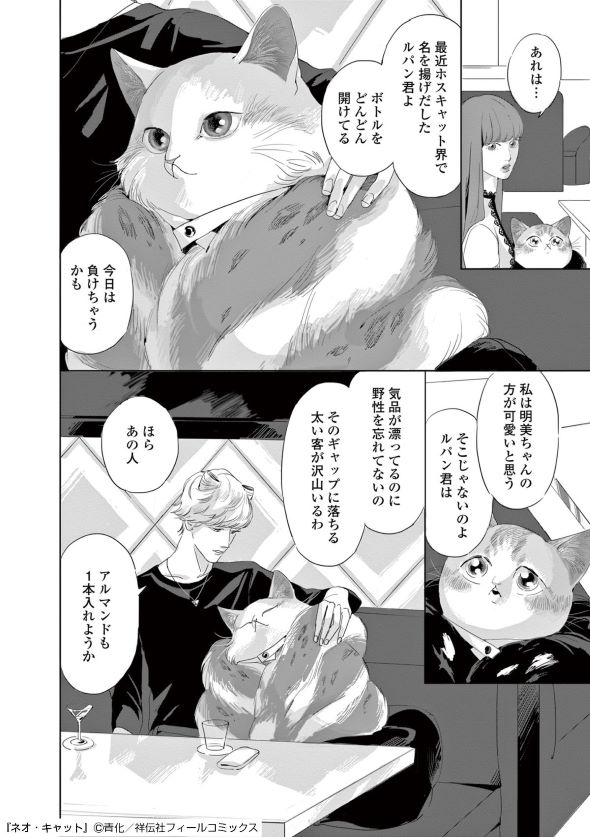 青化 ネオ・キャット シュークリーム キャット・ラブ・クラブ