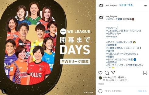 丸山桂里奈 女子サッカー WEリーグ 開幕 解説 本並健治 インスタ