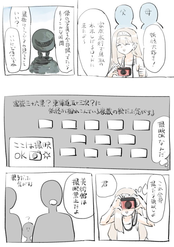 トラウマ twitter 漫画 撮影ok