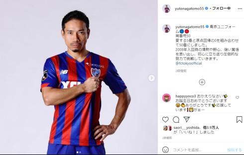 長友佑都 サッカー FC東京 平愛梨