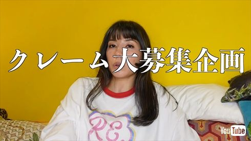 仲里依紗 ポジティブ アンチ 反論 悪口 誹謗中傷 YouTube 妹 チャンネル