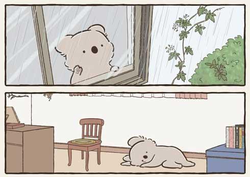 コアラ 絵日記 低気圧 気象病 漫画