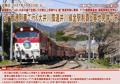 大井川鉄道ツアー