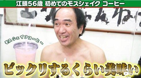 江頭2:50 お笑い YouTube モスバーガー