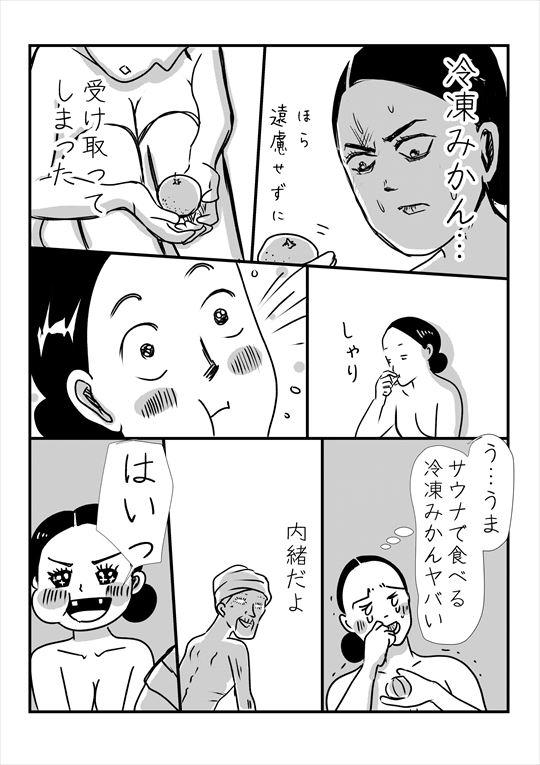 湯遊ワンダーランド番外編
