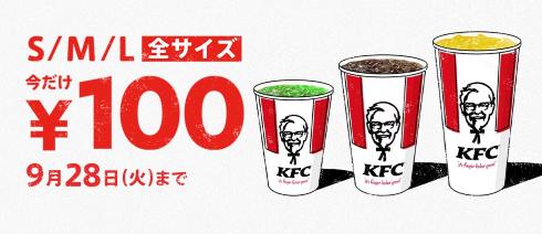 「ドリンク全サイズ100円」キャンペーン