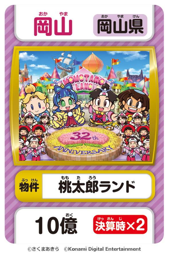 桃太郎電鉄 令和 コナミ タカラトミーアーツ ボードゲーム