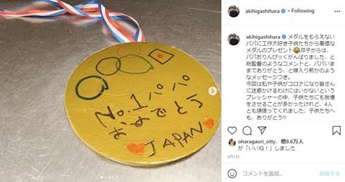 井上康生 東原亜希 柔道 監督退任 オリンピック