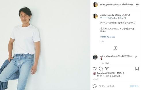 内山理名 結婚 吉田栄作 現在 発表