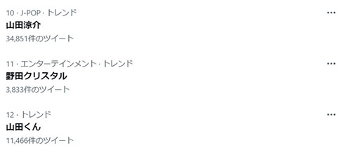 Hey! Say! JUMP 山田涼介 YouTube ゲーム