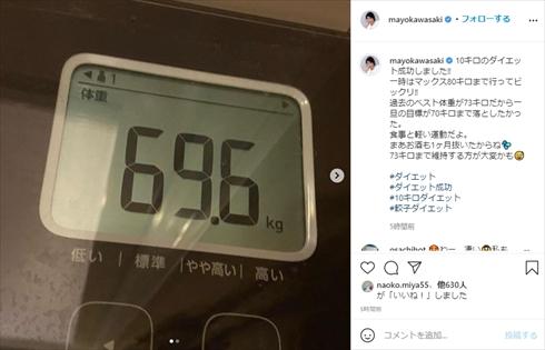 川崎麻世 ダイエット 餃子 新型コロナ ブログ インスタ