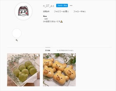 辻希美 杉浦太陽 長女 希空 インスタ Instagram 開設