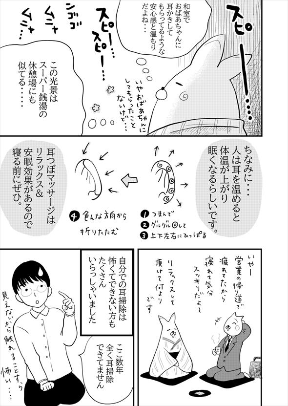 耳かき 漫画