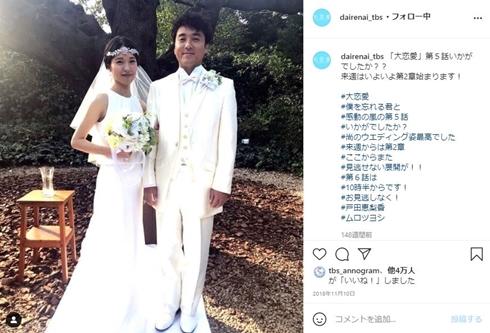 ムロツヨシ 戸田恵梨香 ハコヅメ 大恋愛 夫婦