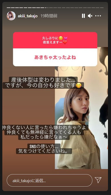 AKB48 高城亜樹 産後 体形変化