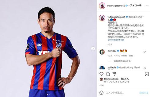 平愛梨 長友佑都 FC東京