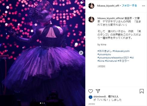 氷川きよし 衣装 黒ドレス 限界突破 You are you-Release Tour 2021斎藤ヒロスミ インスタ
