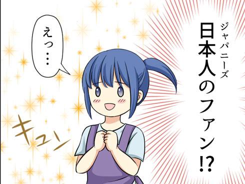 「日本人のファン!?」