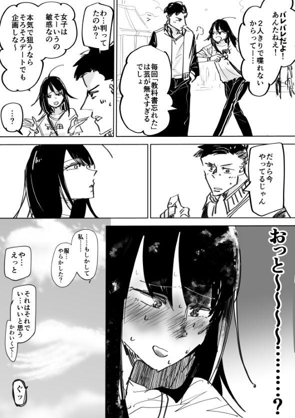 幼なじみ バレバレ 漫画